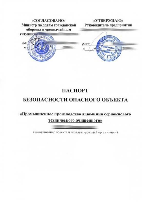 паспорта на элеваторы